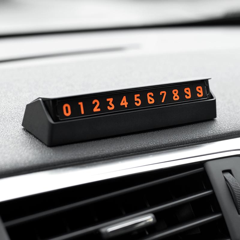 汽车临时停车牌挪车电话号码牌移车卡创意车载用品内夜光零时停靠