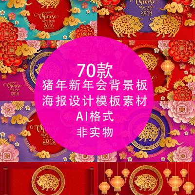 2019猪年新年会背景板舞台新春元旦节日活动促销AI矢量分层素材图