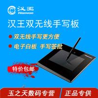 汉王双无线手写板  大屏电脑办公输入手写板 交互式教学电子白板