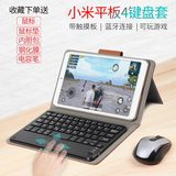 Millet flat 4 wireless Bluetooth keyboard set millet flat 4 Plus 10.1 inch protective cover to send mouse tablet 8.0 inch all inclusive anti-fall leather case external