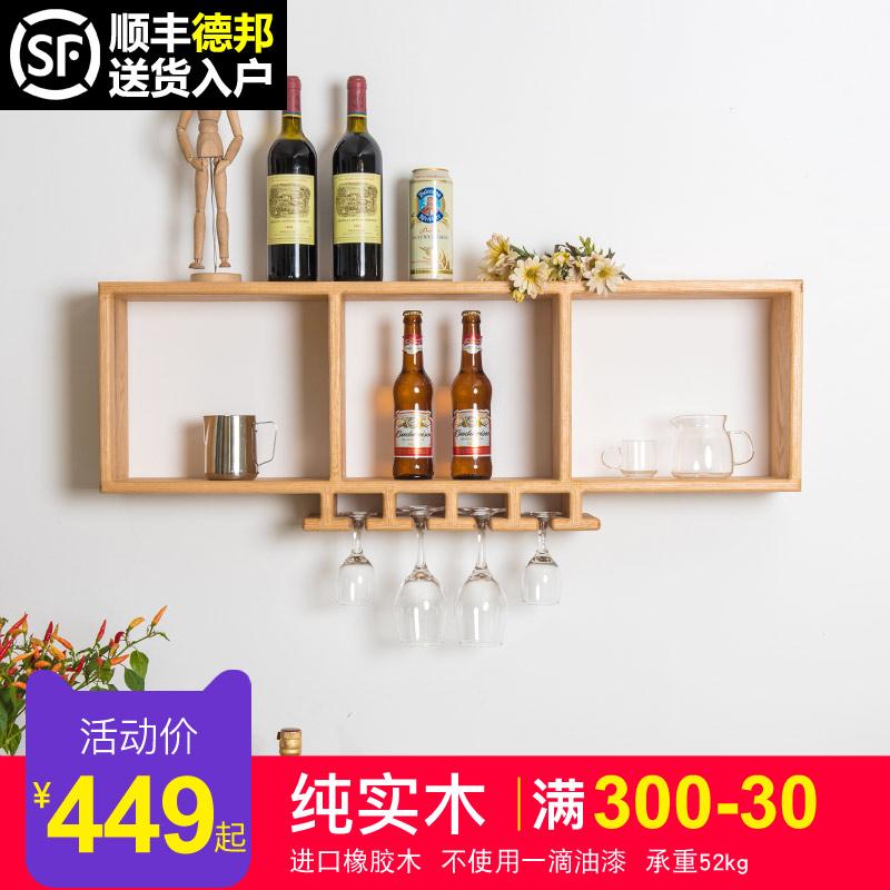 酒柜 现代简约壁挂式红酒墙壁置物架家用壁挂酒柜实木红酒架 墙上