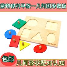 0-1-2岁幼儿蒙氏早教玩具宝宝形状配对嵌板木质拼图益智几何积木