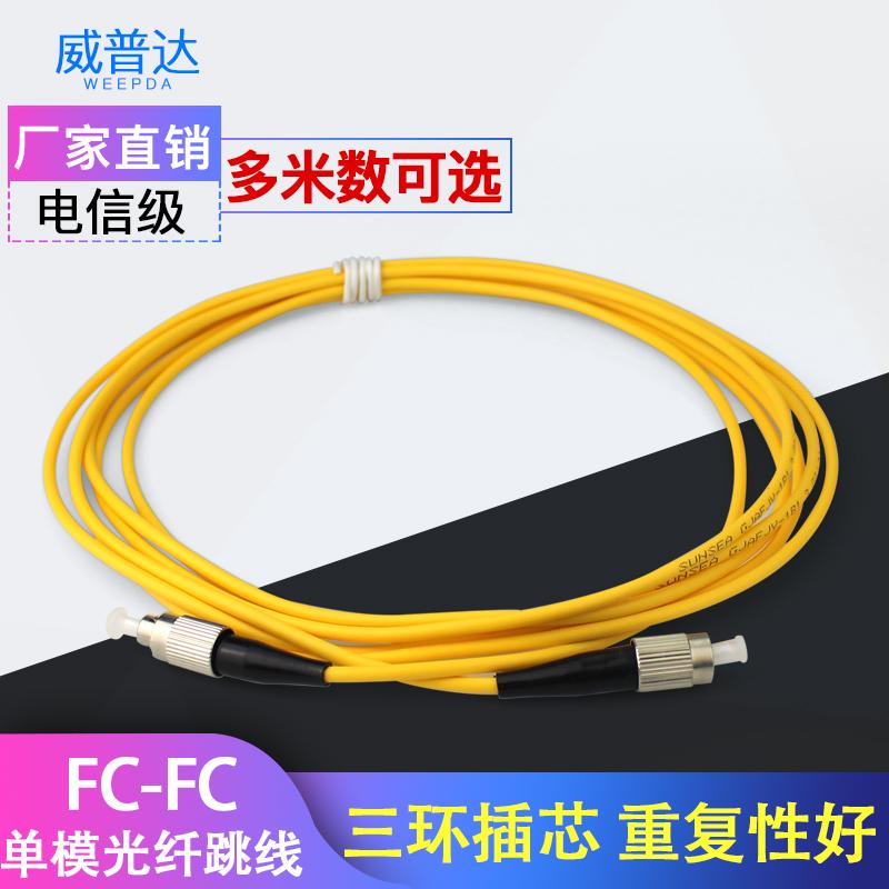 单模光纤跳线fc-fc家用延长线3 5 10 15米m网络跳线光钎光纤尾纤室内外连接电信级成品线稳定性高防水 威普达