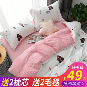 网红裸睡水洗棉四件套床单被套床上用品单人床学生被子宿舍三件套