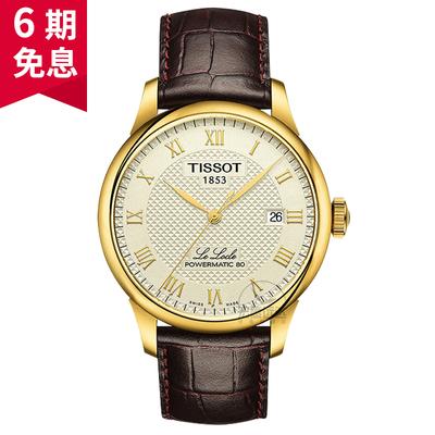 天梭手表自动机械表