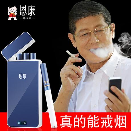 恩康电子烟正品套装大烟雾蒸汽烟戒烟产品清肺新款2016戒烟神器