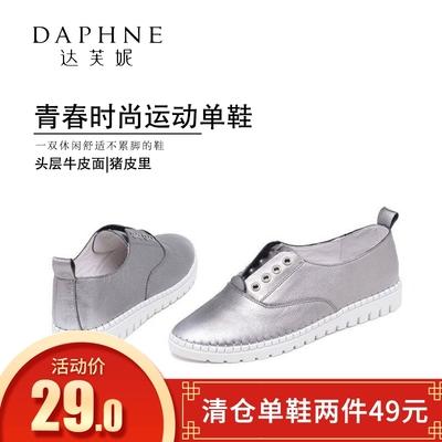 Daphne/达芙妮秋季新款牛皮平跟厚底女鞋 舒适圆头系带单鞋懒人鞋