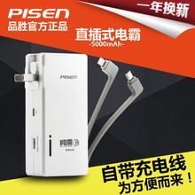 品胜移动电源苹果7电霸5000充电宝带iphone56安卓数据线自带插头
