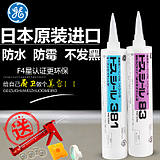 Japan imported Toshiba GE83 glass glue waterproof and mildew kitchen neutral silicone weatherproof sealant white transparent