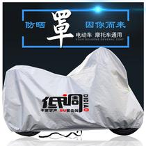 Moto électrique capot étanche à la pluie Cover protection solaire épaississement coton imperméable à l'eau voiture vêtements véhicule électrique étanche à la poussière été générales
