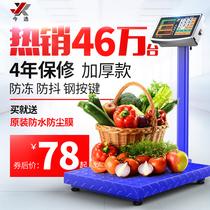 今选300kg电子秤商用100公斤电子称台秤计价精准称重150快递磅秤