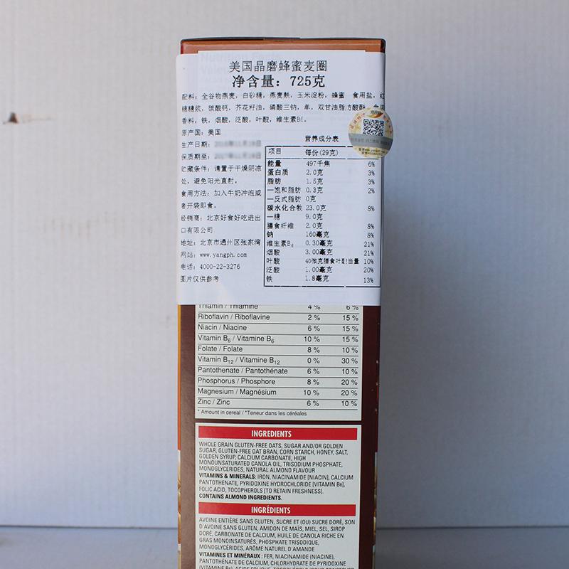 美国进口麦片Cheerios免煮即食五谷蜂蜜原味燕麦圈营养早餐590g