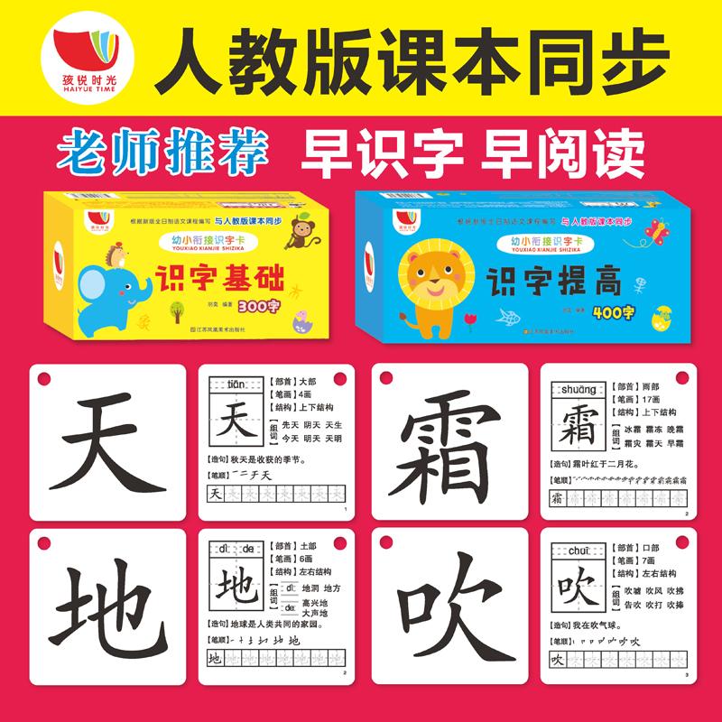 人教版部编一年级上下册汉字卡片语文拼音大卡无图识字小学生课本