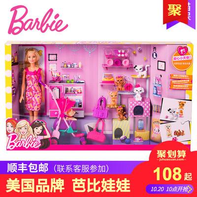 正版芭比娃娃套装女孩公主大礼盒别墅城堡Barbie娃娃梦幻衣橱玩具