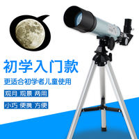 Beginners high-powered students astronomical telescope professional HD star search children space deep space star view glasses