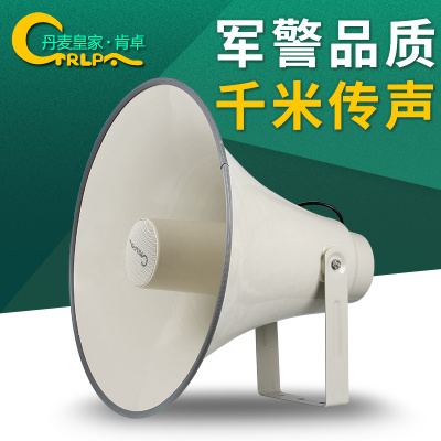 CTRLPA CT330HD户外高音喇叭公共广播定向音箱农村校园扩声大号筒