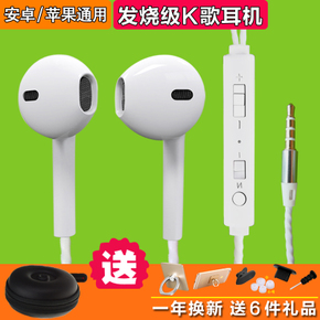 gh A7手机耳机入耳式线控带麦苹果5S/6S小米vivo华为OPPO安卓通用