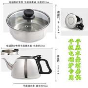 平板电磁炉不锈钢平底消毒锅功夫茶具专用茶具配件茶杯消毒烧水壶