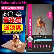 优卡狗粮大型犬成犬粮20kg金毛藏獒萨摩耶拉布拉多犬宠物通用主粮