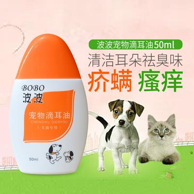 波波滴耳油滴耳液狗狗耳朵清洁猫咪除耳螨中耳炎洗耳水宠物通用