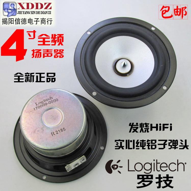 包邮4寸喇叭罗技/Logitech高中低音扬声器发烧单元人声毒DIY4欧30