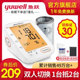 鱼跃电子血压计臂式高精准血压测量仪家用全自动高血压测压仪图片