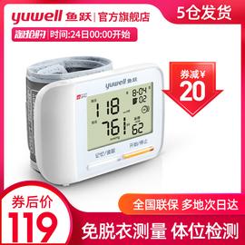 鱼跃腕式电子血压计YE8900A老人家用智能全自动语音血压测量仪器图片