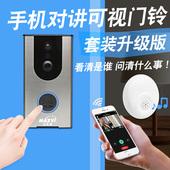 迈斯威家用智能门铃无线可视对讲手机远程监控电子门镜防盗门猫眼图片