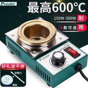 Taiwan Baogong lead-free adjustable temperature titanium plating soldering pot tin immersion tin furnace environmental protection melting tin furnace 150w-300w