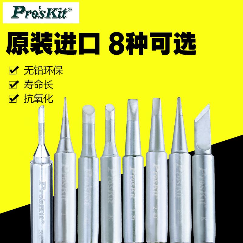 进口宝工烙铁头咀焊咀刀头尖头马蹄形型烙铁头936焊台/938电焊头