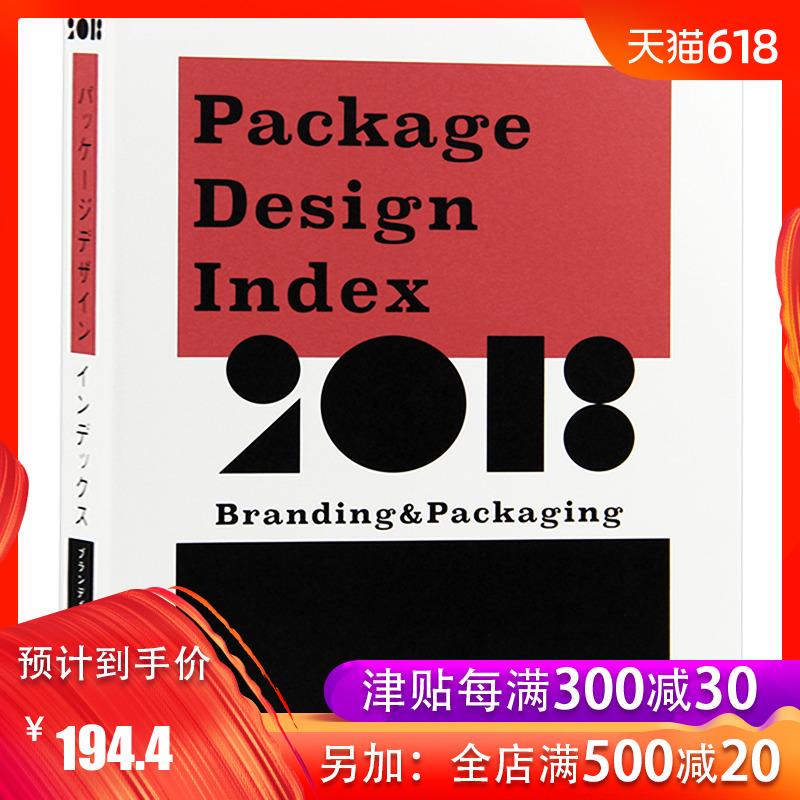 /上海菲菲/【专业推荐 日本设计年鉴】 Package Design Index 2018 Branding &Packaing  日本包装设计年鉴2018