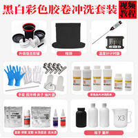Flush black and white color set developing tank D76 development color film processing equipment without darkroom