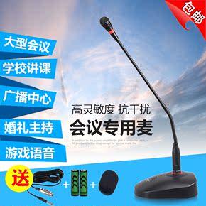专业鹅颈 会议专用有线话筒 台式麦克风功放 调音台 电脑使用