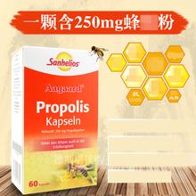 包邮 德国Sanhelios圣禾利士高含量蜂&胶胶囊60粒增强体质免疫
