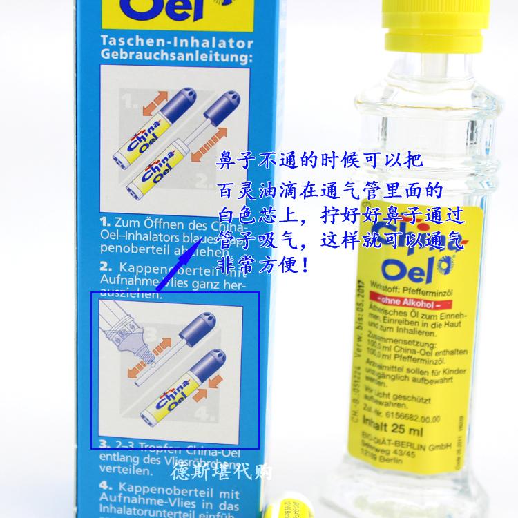 德国原装China oel百灵油 防蚊驱虫薄荷油万用油25ML