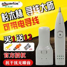 868TS 测线仪 电话查线器 寻线器 杉木林寻线仪SML 网线查线仪
