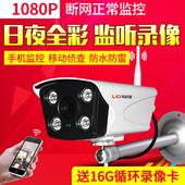 室外内家用防水探头监控器 监控摄像头无线wifi红外高清夜视套装图片