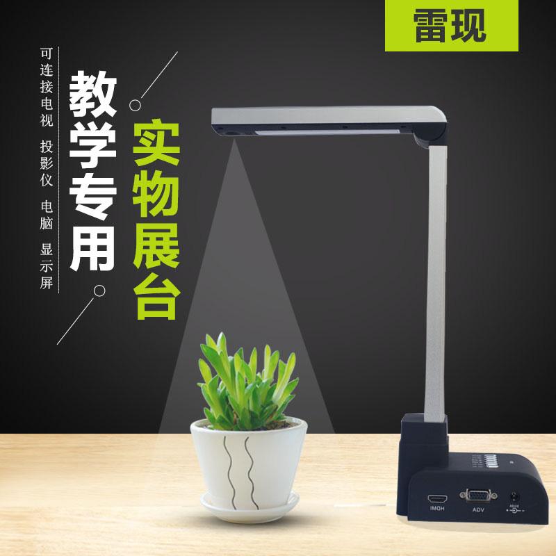 雷现VP500 视频展台高拍仪 高清教学...