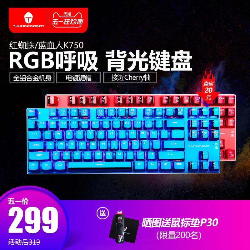机械键盘雷神