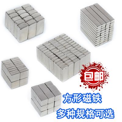 包邮小磁铁10x10x10磁铁片10x4x3mm长正方形磁铁钕铁硼磁钢15*6*3