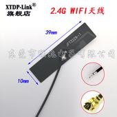 PCB内置天线IPEX接口焊接 FPC软板 2.4G内置wifi天线 蓝牙天线图片