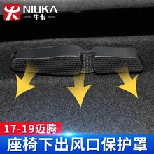 17-19款新大众迈腾B8L座椅空调出风口保护罩专用后排风口防堵保护
