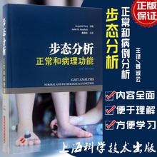 上海科学技术出版社 正常和病理功能 精装 姜淑云等译 步态分析 非彩图 现货正版 9787547835029