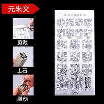 Seal Stone Transfer Sticker film seal engraving printing mold SMD Seal carving sticker element Zhu Wen seal patch Belt interpretation (currency version is not customized)