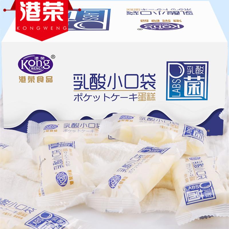港荣乳酸菌小口袋蒸蛋糕儿童营养早餐酸奶软面包整箱吐司零食品饼