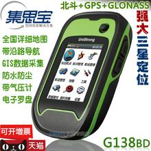 集思宝G138BD户外手持GPS定位仪GPS手持机经纬度定位仪测绘导航仪