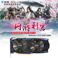 GALAXY GTX1060 general X 6G desktop computer independent game to eat chicken graphics card GTX1060 6G alone significantly 1066X graphics card