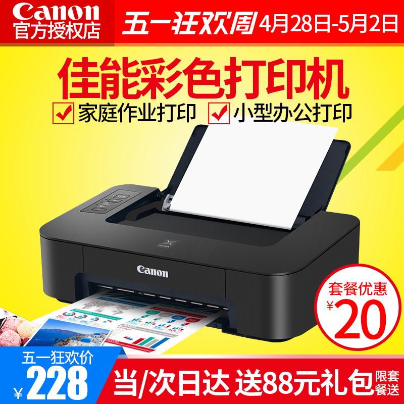 佳能喷墨黑白打印机
