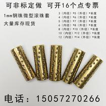 微型精密铜滚珠套钢球保持架衬套导柱导套微型保持架1mm现货