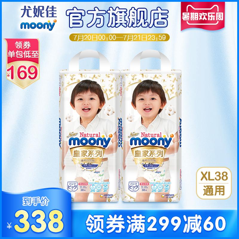皇家系列尤妮佳Natural moony裤型纸尿裤XL38*2包透气轻薄尿不湿